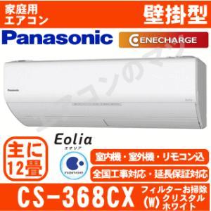 【取寄品】エアコンパナソニック■CS-368CX-W■「エコナビ&nanoeX」Xシリーズおもに12畳用(単相100V) airmatsu