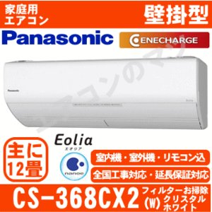 【取寄品】エアコンパナソニック■CS-368CX2-W■「-Eolia-Xシリーズ」おもに12畳用(...