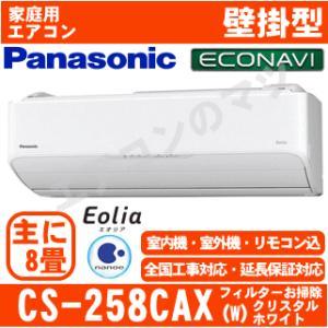【取寄品】「エリア限定送料無料」エアコンパナソニック■CS-258CAX-W■「-Eolia-エコナビ&nanoeX」AXシリーズおもに8畳用|airmatsu