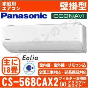 【取寄品】「エリア限定送料無料」エアコンパナソニック■CS-568CAX2-W■「-Eolia-エコナビ&nanoeX」AXシリーズおもに18畳用(単相200V) airmatsu