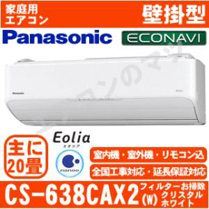 【取寄品】「エリア限定送料無料」エアコンパナソニック■CS-638CAX2-W■「-Eolia-エコナビ&nanoeX」AXシリーズおもに20畳用(単相200V) airmatsu