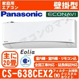 【在庫品】「エリア限定送料無料」エアコンパナソニック■CS-638CEX2-W■「-Eolia-EXシリーズ」おもに20畳用(単相200V)|airmatsu