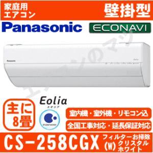 【9/10入荷分】「エリア限定送料無料」エアコンパナソニック■CS-258CGX-W■「-Eolia-GXシリーズ」おもに8畳用|airmatsu