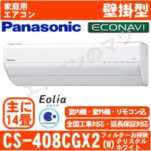 【在庫品】「エリア限定送料無料」エアコンパナソニック■CS-408CGX2-W■「-Eolia-GXシリーズ」おもに14畳用(単相200V)|airmatsu