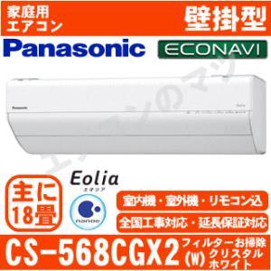 【在庫品】「エリア限定送料無料」エアコンパナソニック■CS-568CGX2-W■「-Eolia-GXシリーズ」おもに18畳用(単相200V)|airmatsu