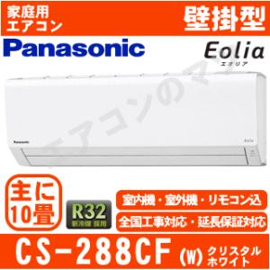 【在庫品】「送料別」エアコンパナソニック■CS-288CF-W■「-Eolia-Fシリーズ」おもに10畳用 airmatsu