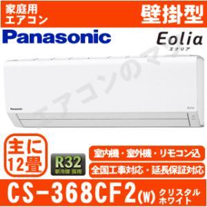 【1/16入荷分】「エリア限定送料無料」エアコンパナソニック■CS-368CF2-W■「-Eolia-Fシリーズ」おもに12畳用(単相200V)|airmatsu