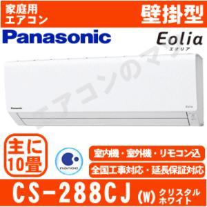 【在庫品】「エリア限定送料無料」エアコンパナソニック■CS-288CJ-W■「-Eolia-Jシリーズ」おもに10畳用 airmatsu