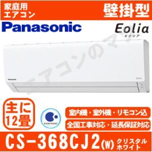 【在庫品】「エリア限定送料無料」エアコンパナソニック■CS-368CJ2-W■「-Eolia-Jシリーズ」おもに12畳用(単相200V)|airmatsu