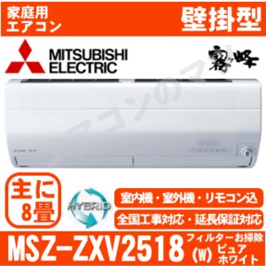 【在庫品】エアコン三菱電機■MSZ-ZXV2518(W)■「ハイブリッド霧ケ峰」おもに8畳用|airmatsu