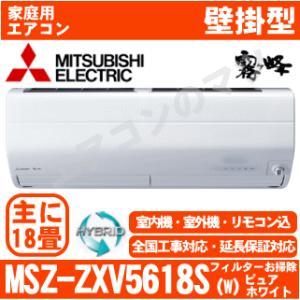 「エリア限定送料無料」エアコン三菱電機■MSZ-ZXV5618S(W)■「ハイブリッド霧ケ峰」おもに18畳用(単相200V)|airmatsu