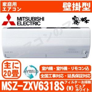 【在庫品】エアコン三菱電機■MSZ-ZXV6318S(W)■「ハイブリッド霧ケ峰」おもに20畳用(単相200V)|airmatsu