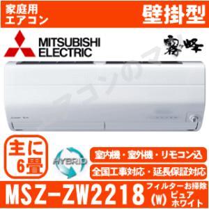 「エリア限定送料無料」エアコン三菱電機■MSZ-ZW2218(W)■「ハイブリッド霧ケ峰」おもに6畳用|airmatsu