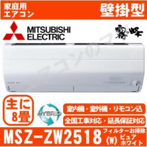 【6/25入荷分】エアコン三菱電機■MSZ-ZW2518(W)■「ハイブリッド霧ケ峰」おもに8畳用|airmatsu
