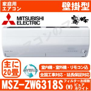 【在庫品】エアコン三菱電機■MSZ-ZW6318S(W)■「ハイブリッド霧ケ峰」おもに20畳用(単相200V)|airmatsu
