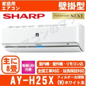 エアコンシャープ■AY-H25X-W■ホワイト「プラズマクラスターNEXT」H-Xシリーズおもに8畳用|airmatsu
