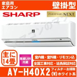 【在庫品】エアコンシャープ■AY-H40X2-W■ホワイト「プラズマクラスターNEXT」H-Xシリーズおもに14畳用(単相200V)|airmatsu