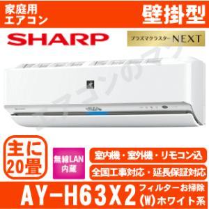 【在庫品】エアコンシャープ■AY-H63X2-W■ホワイト「プラズマクラスターNEXT」H-Xシリーズおもに20畳用(単相200V)|airmatsu