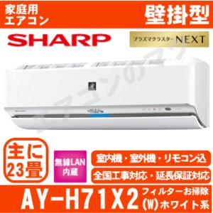 エアコンシャープ■AY-H71X2-W■ホワイト「プラズマクラスターNEXT」H-Xシリーズおもに23畳用(単相200V)|airmatsu