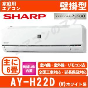 「エリア限定送料無料」エアコンシャープ■AY-H22D-W■ホワイト「プラズマクラスター」H-Dシリーズおもに6畳用|airmatsu