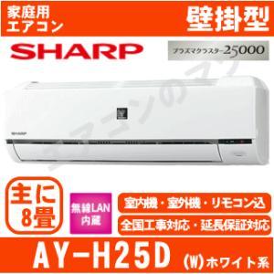 「エリア限定送料無料」エアコンシャープ■AY-H25D-W■ホワイト「プラズマクラスター」H-Dシリーズおもに8畳用|airmatsu