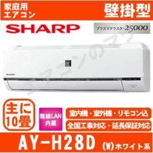 【在庫品】「エリア限定送料無料」エアコンシャープ■AY-H28D-W■ホワイト「プラズマクラスター」H-Dシリーズおもに10畳用|airmatsu