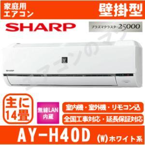 「エリア限定送料無料」エアコンシャープ■AY-H40D-W■ホワイト「プラズマクラスター」H-Dシリーズおもに14畳用(単相100V)|airmatsu