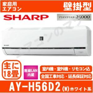 【在庫品】「エリア限定送料無料」エアコンシャープ■AY-H56D2-W■ホワイト「プラズマクラスター」H-Dシリーズおもに18畳用(単相200V)|airmatsu