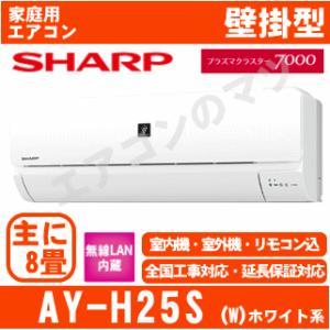 「エリア限定送料無料」エアコンシャープ■AY-H25S-W■ホワイト「プラズマクラスター」H-Sシリーズおもに8畳用|airmatsu