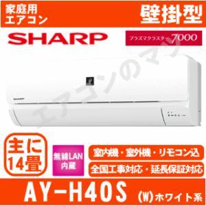 【在庫品】「エリア限定送料無料」エアコンシャープ■AY-H40S-W■ホワイト「プラズマクラスター」H-Sシリーズおもに14畳用(単相100V)|airmatsu
