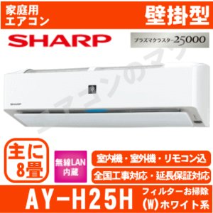 「エリア限定送料無料」エアコンシャープ■AY-H25H-W■ホワイト「プラズマクラスター」H-Hシリーズおもに8畳用|airmatsu