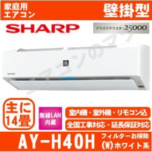 【在庫品】「エリア限定送料無料」エアコンシャープ■AY-H40H-W■ホワイト「プラズマクラスター」H-Hシリーズおもに14畳用(単相100V)|airmatsu