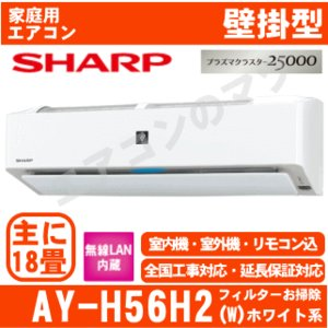 【在庫品】「エリア限定送料無料」エアコンシャープ■AY-H56H2-W■ホワイト「プラズマクラスター」H-Hシリーズおもに18畳用(単相200V)|airmatsu