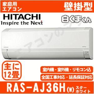 【在庫品】「エリア限定送料無料」エアコン日立■RAS-AJ36H(W)■クリアホワイト「白くまくん」おもに12畳用 airmatsu