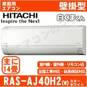 【在庫品】「エリア限定送料無料」エアコン日立■RAS-AJ40H2(W)■クリアホワイト「白くまくん」おもに14畳用(単相200V)|airmatsu