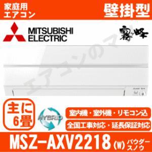 【在庫品】「エリア限定送料無料」エアコン三菱電機■MSZ-AXV2218(W)■「ハイブリッド霧ケ峰」おもに6畳用|airmatsu