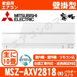 「エリア限定送料無料」エアコン三菱電機■MSZ-AXV2818(W)■「ハイブリッド霧ケ峰」おもに10畳用|airmatsu