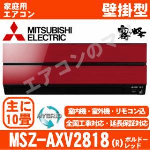 「エリア限定送料無料」エアコン三菱電機■MSZ-AXV2818(R)■「ハイブリッド霧ケ峰」おもに10畳用|airmatsu