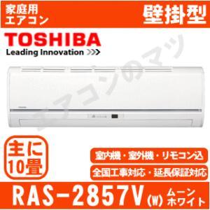 【在庫品】「送料別」エアコン東芝■RAS-2857V(W)■ムーンホワイトおもに10畳用|airmatsu
