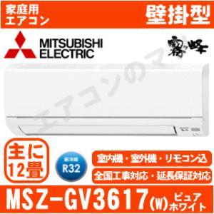 【在庫品】「送料別」エアコン三菱電機■MSZ-GV3617(W)■「霧ケ峰」おもに12畳用 airmatsu