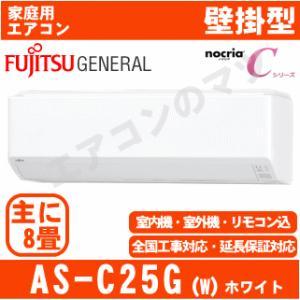 「送料別」エアコン富士通ゼネラル■AS-C25G-W■「nocriaCシリーズ」おもに8畳用|airmatsu