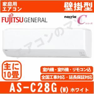 【在庫品】「送料別」エアコン富士通ゼネラル■AS-C28G-W■「nocriaCシリーズ」おもに10畳用|airmatsu