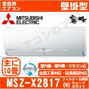 【在庫品】エアコン三菱電機■MSZ-X2817(W)■「ハイブリッド霧ケ峰」おもに10畳用|airmatsu