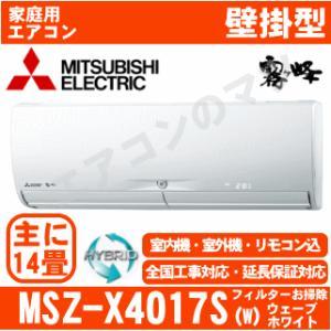 【在庫品】エアコン三菱電機■MSZ-X4017S(W)■「ハイブリッド霧ケ峰」おもに14畳用(単相200V) airmatsu