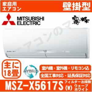 【在庫品】エアコン三菱電機■MSZ-X5617S(W)■「ハイブリッド霧ケ峰」おもに18畳用(単相200V)|airmatsu