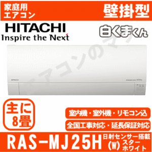 【在庫品】「エリア限定送料無料」エアコン日立■RAS-MJ25H(W)■スターホワイト「白くまくん」おもに8畳用|airmatsu