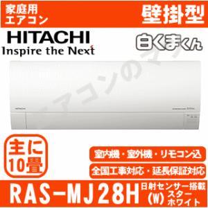 【在庫品】「エリア限定送料無料」エアコン日立■RAS-MJ28H(W)■スターホワイト「白くまくん」おもに10畳用|airmatsu