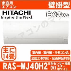 【在庫品】「エリア限定送料無料」エアコン日立■RAS-MJ40H2(W)■スターホワイト「白くまくん」おもに14畳用(単相200V)|airmatsu