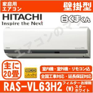 【在庫品】「エリア限定送料無料」エアコン日立■RAS-VL63H2(W)■スターホワイト「白くまくん」おもに20畳用(単相200V)|airmatsu