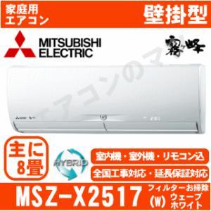 【在庫品】エアコン三菱電機■MSZ-X2517(W)■「ハイブリッド霧ケ峰」おもに8畳用|airmatsu